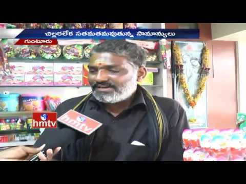 Currency Ban | Business Affected Badly at Guntur | Updates | HMTV