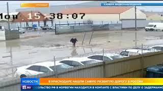 В Краснодаре найдена самая разбитая дорога в России
