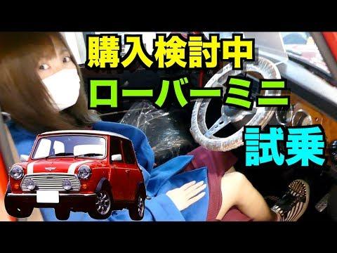 【購入検討中】ローバーミニ 試乗してきたよ‼️( ^ ^ )/ Driving Rover MINI Cooper!!