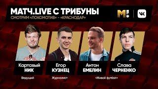 «Локомотив» - «Краснодар» с Егором Кузнецом и «Живым футболом», ведущий – Картавый Ник