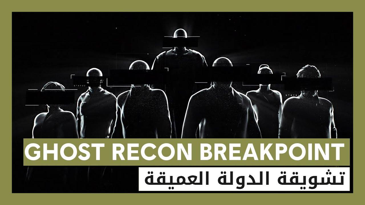 Ghost Recon Breakpoint: تشويقة الدولة العميقة