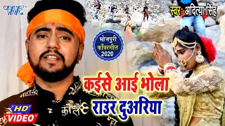 #Video कईसे आई भोला राउर दुअरिया I #Aditya Singh I Kaise Aai Bhola Raur Duwariya I 2020 Bolbam Song