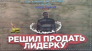 ЛИДЕР РЕШИЛ ПРОДАТЬ ЛИДЕРКУ НА ADVANCE RP / GTA SAMP