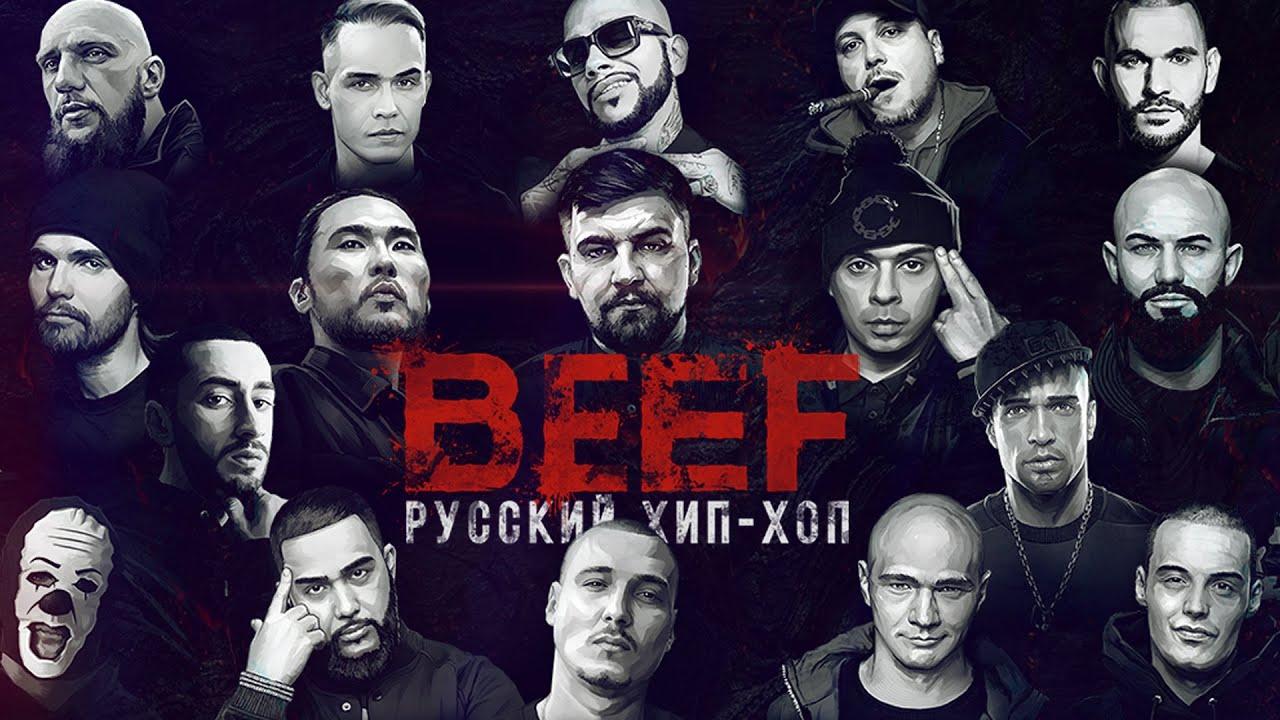 Картинки по запросу beef русский хип-хоп