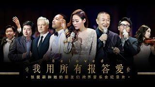 張靚穎2015古典音樂會紀錄片《我用所有報答愛》
