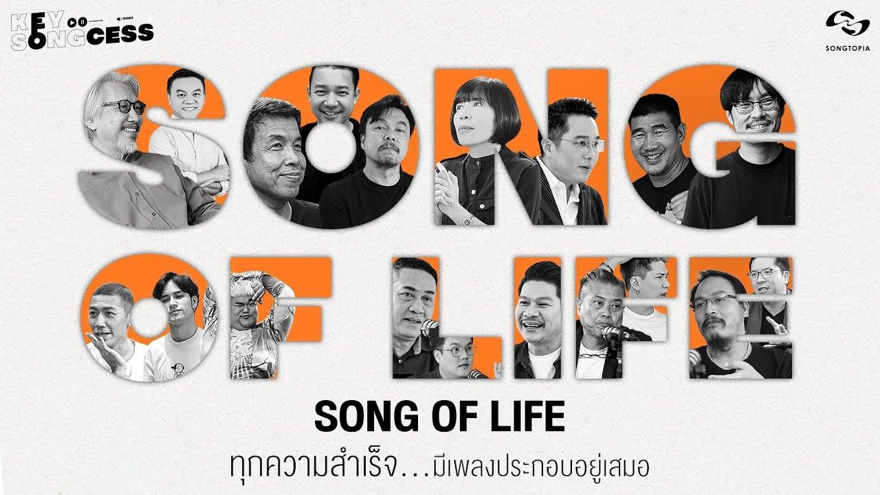 """รวมบทเพลงแห่งชีวิต """"SONG OF LIFE"""" ทุกความสำเร็จ มีเพลงประกอบอยู่เสมอ   Key Songcess [Full Episode]"""