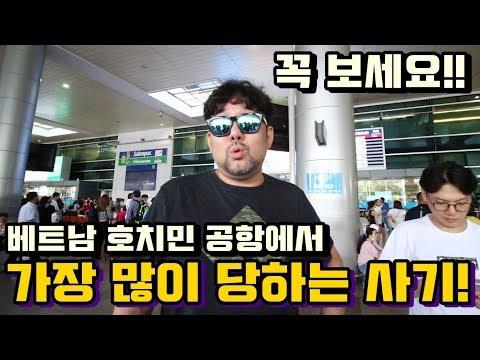 베트남 공항에서 가장 많이 당하는 사기 (꼭 보세요!!)