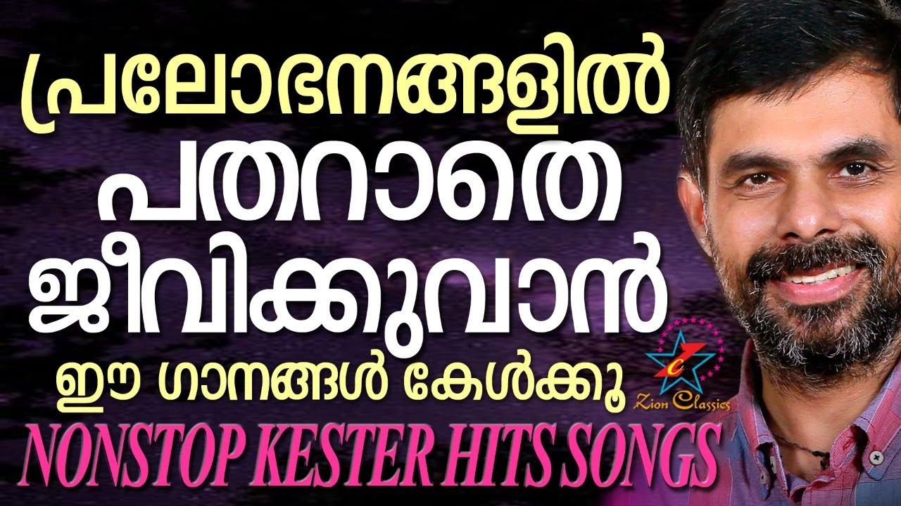 പ്രലോഭനങ്ങളിൽ പതറാതെ ജീവിക്കാൻ ഈ ഗാനങ്ങൾ കേൾക്കൂ | Non Stop Hits Of Kester | Jino Kunnumpurath