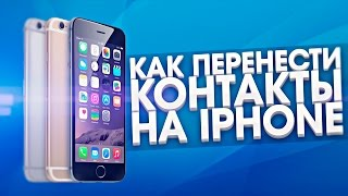 как перенести контакты на iphone(как перенести контакты на iphone ссылка на видео http://www.youtube.com/watch?v=pAlNDupIIRc& Бонус для вас друзья! Кликните сюда!!..., 2014-09-02T13:13:02.000Z)