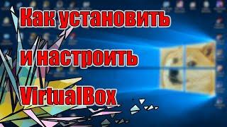 видео Установка и настройка виртуальной машины VirtualBox