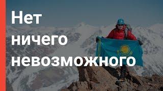 Герои с Kaspi | Максут Жумаев: Хотите добиться большего? Верьте в себя!