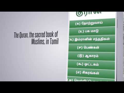 Tamil Quran - Apps on Google Play