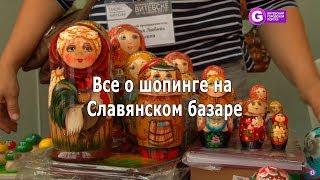 Все о шопинге на Славянском базаре в Витебске 2018. Slavianski Bazaar in Vitebsk 2018