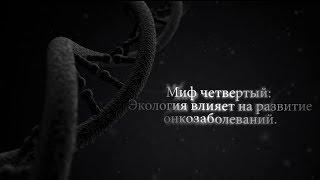 Мифы о раке. Миф четвертый: Экология влияет на развитие онкозаболеваний