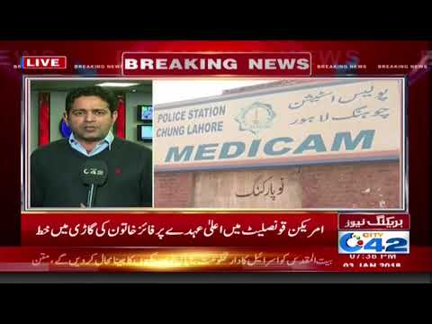 Banned outfits Letter found in car of American Consulate high profile woman officer