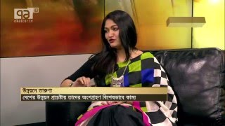 Artho Songlap Talkshow - Connecting Youth to Development Sector (Zarin Zeba Khan)