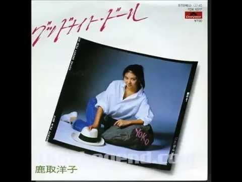 鹿取洋子/グッドナイト・ドール