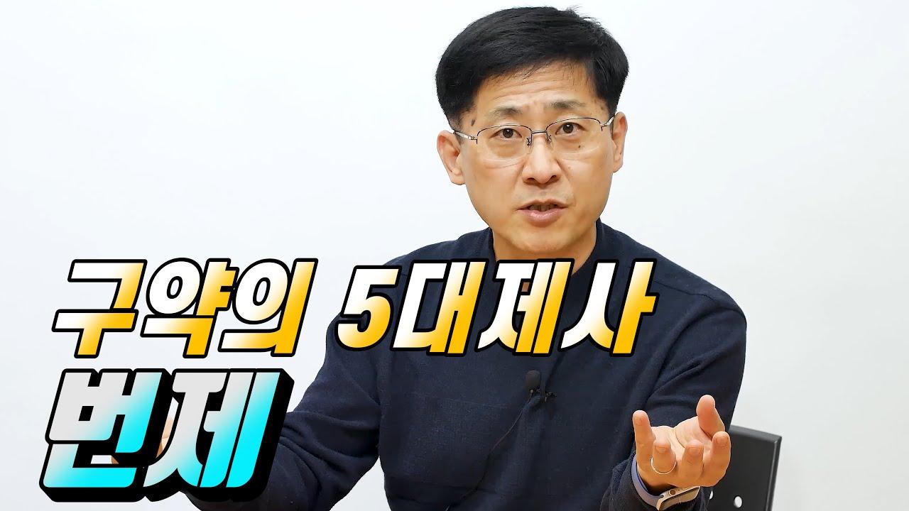 [신신마당] 구약의 5대 제사설명 1부: 번제 (1/5) (김근주 교수)