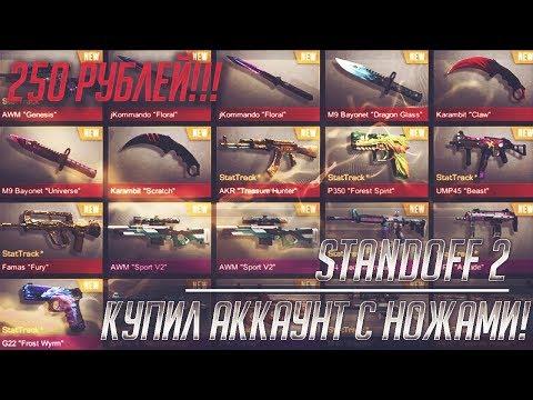 КУПИЛ АККАУНТ C НОЖОМ STANDOFF 2! - ПРОВЕРКА НА ЧЕСТНОСТЬ #7