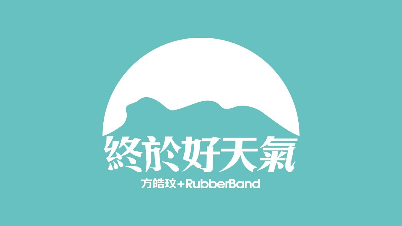 rubberband-official-music-video-twofive-yeung