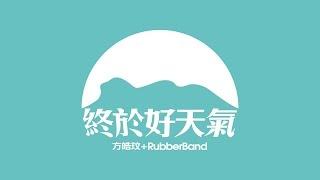 方皓玟 + RubberBand - 終於好天氣 [Official Music Video]