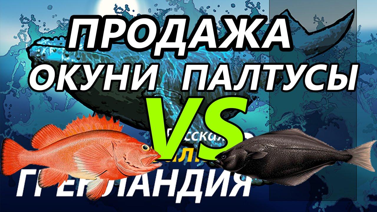 Продажа Окуней Палтусов с Камчатки  / РР3 [ Русская Рыбалка 3,9 Гренландия