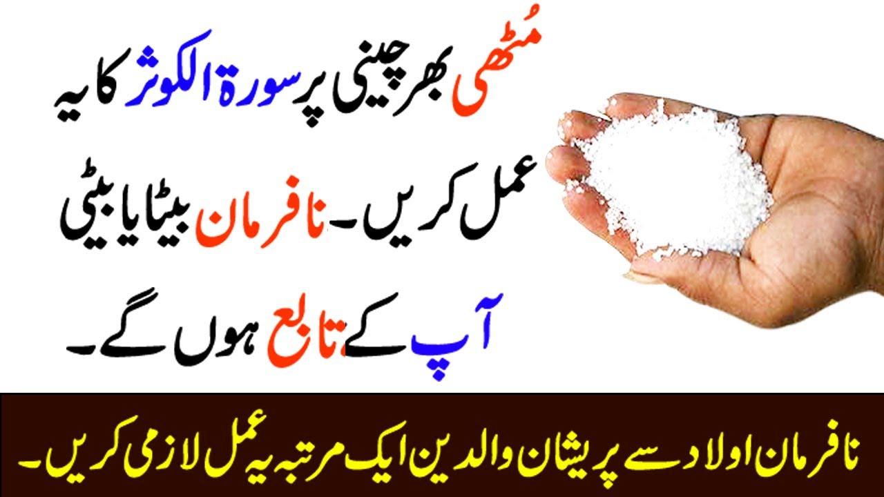 Download nafarman aulad k liye wazifa | aulad ko farmabardar banane ka wazifa | Qurani Wazifa