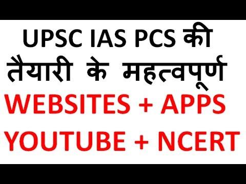 सबसे  खास list-government websites apps youtube technology books upsc cse ias pcs preparation online