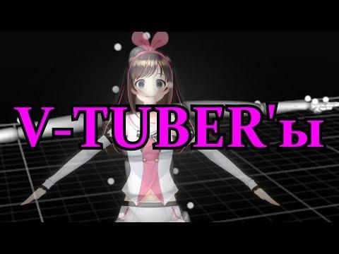 Кто такие V-Tuber'ы? (feat. Земля-Чан)