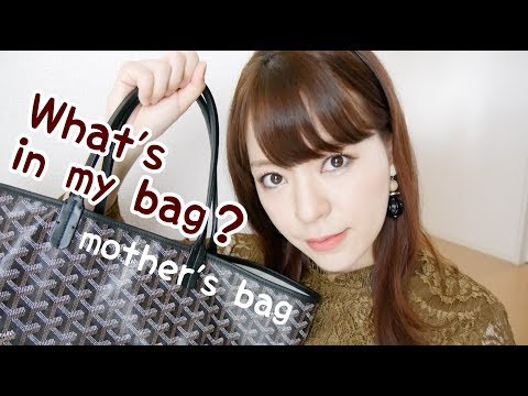 【What's in my bag?】マザーズバッグの中身👶🍼👛🗝💄📱👗