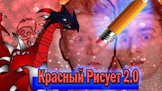 КРАСНЫЙ РИСУЕТ 2.0 - БРАЙН ВСТРЕТИЛСЯ С МАКОМ