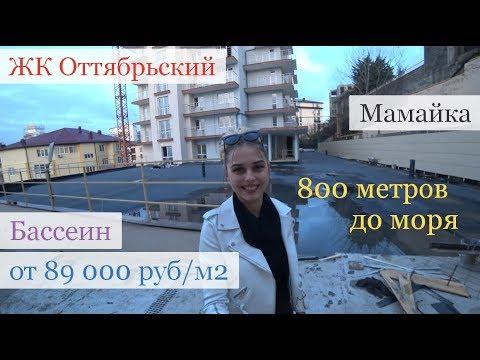 Квартиры в Сочи у моря / ЖК Октябрьский / Недвижимость Сочи
