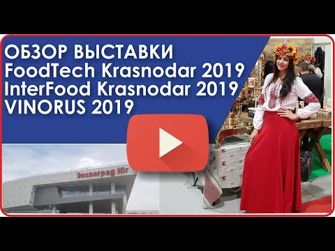 Видео обзор выставки FoodTech Krasnodar 2019, InterFood Krasnodar 2019, VINORUS 2019