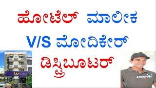 Raju D G Talk | Power Of Focus | Hotel Owner V / S Modicare Distributor | 3 Faces Of Modicare