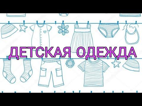 Какую одежду выбрать для двойни и не только!