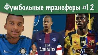 Футбольные трансферы #12 (Мбаппе перейдет в ПСЖ, Дембеле в Барселону, а  Краневиттер уже в Зените)
