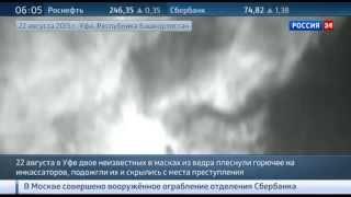 Ограбление сбербанка в Москве сегодня. Сбербанк в Москве ограбили со стрельбой.