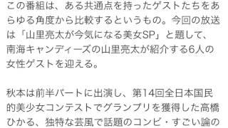 チームしゃちほこ秋本帆華、日テレで「お金大好きな本性」明らかに 音楽...