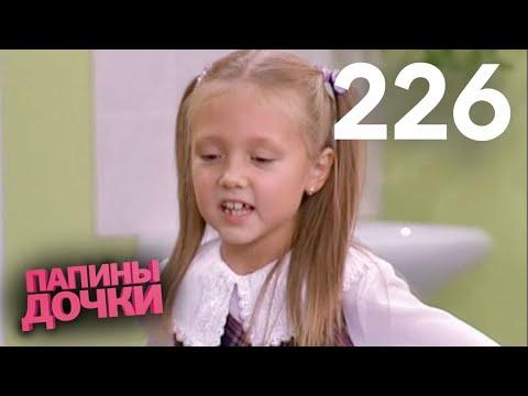 Папины дочки   Сезон 11   Серия 226