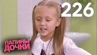 Папины дочки | Сезон 11 | Серия 226