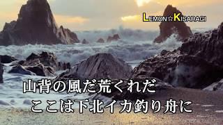 鳥羽一郎 - 下北漁港