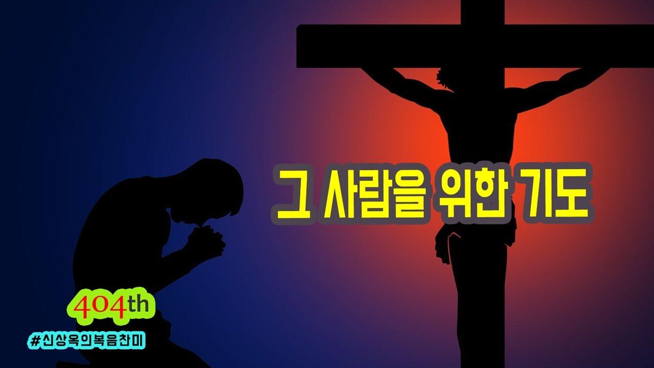 [404회차] 그 사람을 위한 기도~ 2021년 4월 14일 수요일, 신생톡톡, 가톨릭생활성가 채널, 복음과 찬미로 주님을 찬양하는 채널, 신생톡톡
