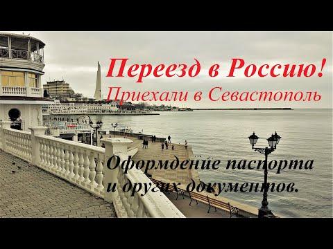 Переезд в Россию, Севастополь-оформление паспорта.
