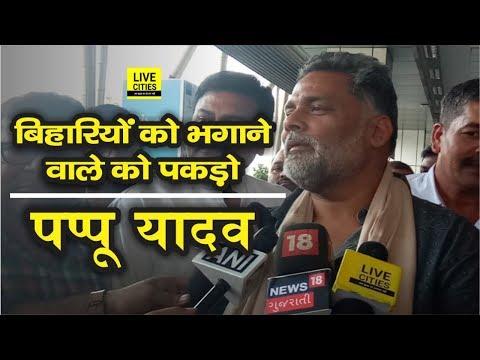 Pappu Yadavपहंच गएGujarat,
