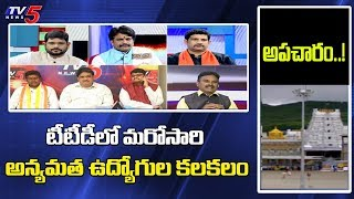 అపచారం...! | Top Story Debate With TV5 Murthy