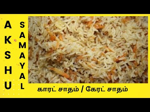 how to make a carrot rice in tamil