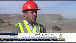 بدء الإنتاج بأكبر استثمار بتاريخ الصناعات الاستخراجية بموريتانيا