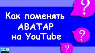 Как поставить или сменить аватар на YouTube [БЫСТРО](В этом видео я покажу Вам как поставить или сменить аватар на YouTube буквально за 2 минуты. Решил сделать это..., 2015-02-17T15:03:07.000Z)
