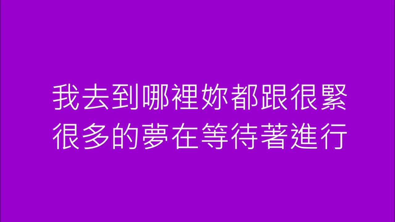 周杰倫-蒲公英的約定(歌詞)