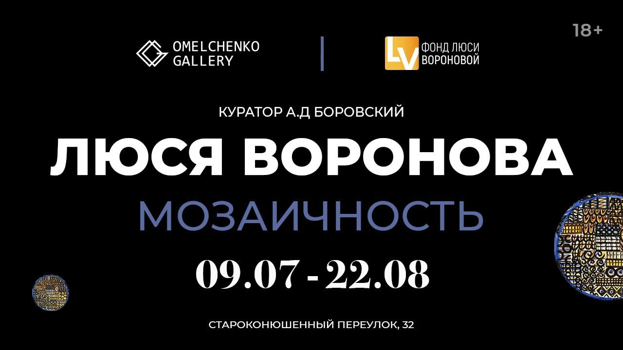 Видео-афиши выставки Люси Вороновой